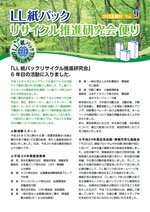 tayori_201209