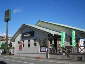 モスバーガー ウェルディ長泉店