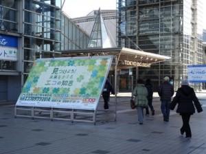 エコプロダクツ2014 会場(入口)