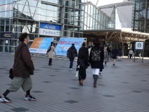 エコプロダクツ2015会場(入口)