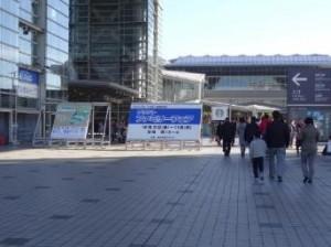 エコプロダクツ2016会場(入口)
