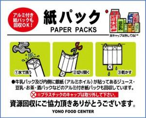 アルミ付き紙パックも回収しています