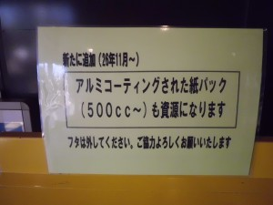 紙パック回収ボックスに掲示された説明