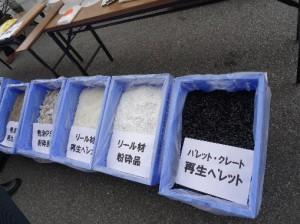 高根工場で処理された再生品の数々