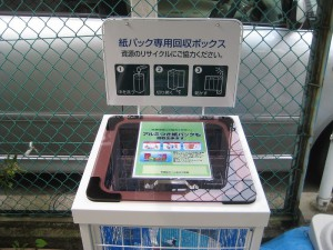 回収ボックスにアルミつきも回収している旨の表示
