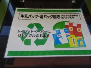 回収ボックスに貼られた表示